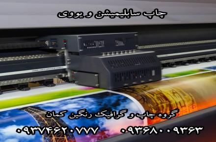 چاپ پارچه و انواع سطوح