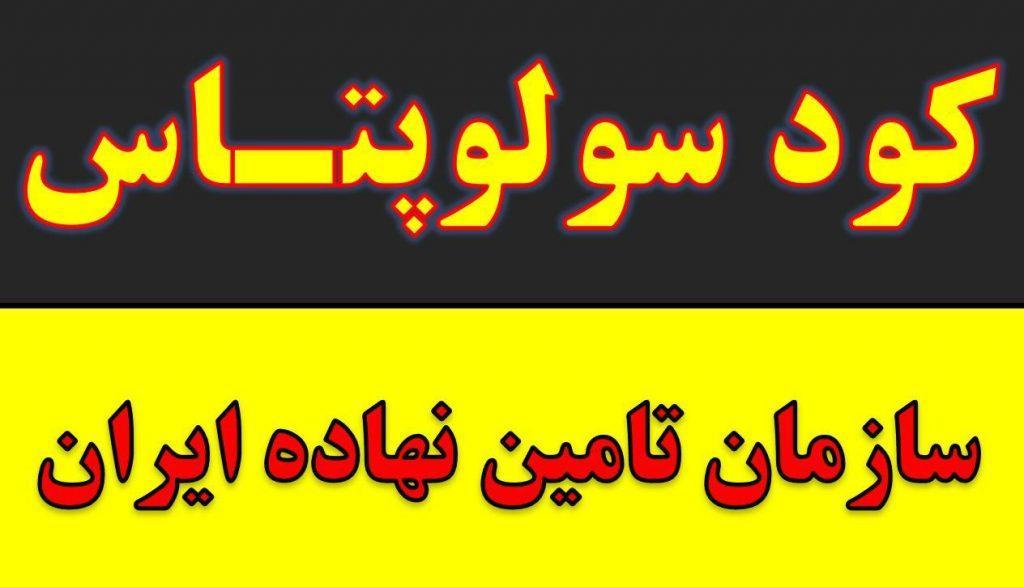 فروش عمده کود سولوپتاس کود برای پسته در مشهد