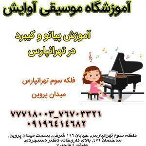 آموزشگاه موسیقی آوایش