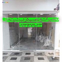 تعمیر درب شیشه ای سکوریت