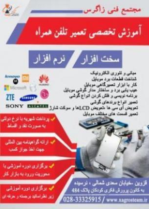 آموزش جامع تعمیرات موبایل
