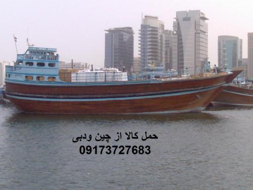 حمل بار از دبی به تهران