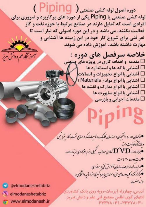دوره اصول لوله کشی صنعتی Piping