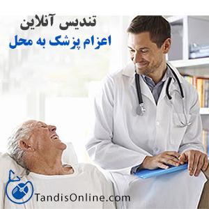 اعزام پزشک یا پرستار به محل
