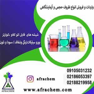 تولید کننده انواع ظروف آزمایشگاهی