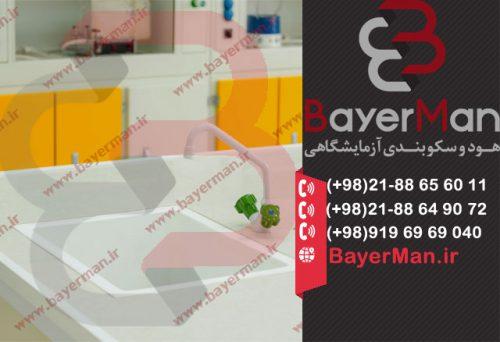 سینک ضد اسید مناسب برای آزمایشگاه های مختلف در شرکت بایرمن