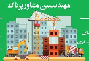 پیمان مدیریت و طراحی ساختمان