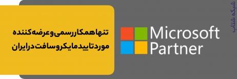 عرضه لایسنس اورجینال محصولات مایکروسافت: ویندوز، آفیس، ویندوز سرو…