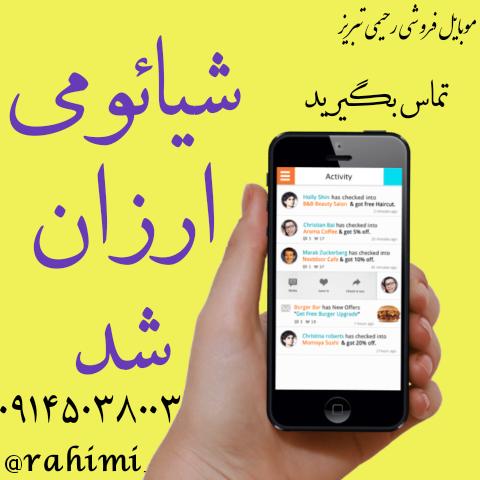 فروشگاه مرکزی شیائومی در تبریز