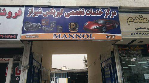 مرکز خدمات تخصصی گیربکس شیراز