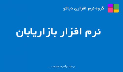 نرم افزار بازاریابی تلفنی بازاریابان + لیست کارخانجات ایران