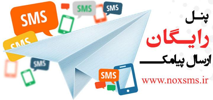 پنل SMS رایگان