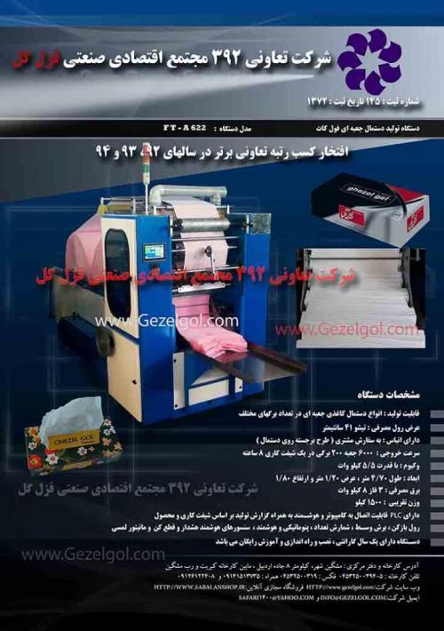 حراج دستگاه تولید دستمال