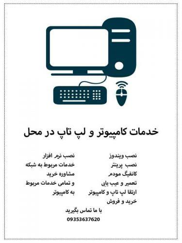 خدمات کامپیوتر در محل (همدان)