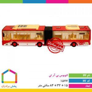 فروش عمده اتوبوس بی آر تی در پخش اسباب بازی برادران