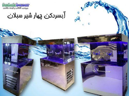 نمایندگی اب سردکن سبلان در تهران