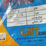 فروش تخصصی انواع سیم های افشان در همدان