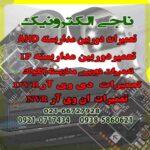 تعمیرات سیستم های مداربسته AHD/IP