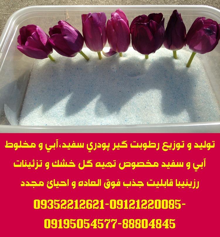 توزیع سیلیکاژل پودری مخصوص تهیه گل خشک و تزئینات رزینی