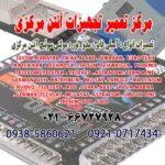 تعمیرات تجهیزات آنتن مرکزی