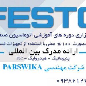 شرکت parswika