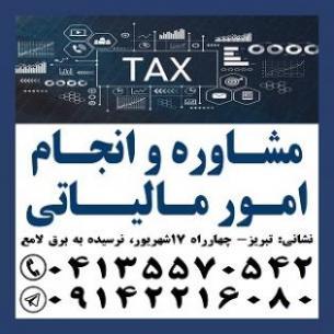 انجام امور مالیاتی در تبریز
