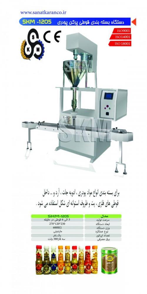 دستگاه قوطی پرکن پودری