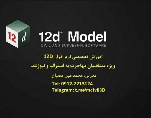 آموزش تخصصی نرم افزار 12d و civil 3d