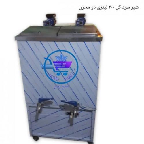 شیر سرد کن ۳۰۰ لیتری