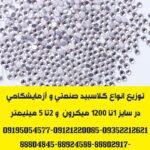 توزیع و ارائه انواع گلاسبید و پرل شیشه ای