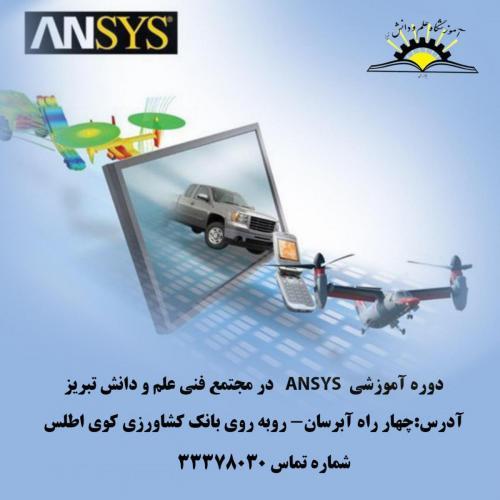 آموزش نرم افزار ANSYS در تبریز