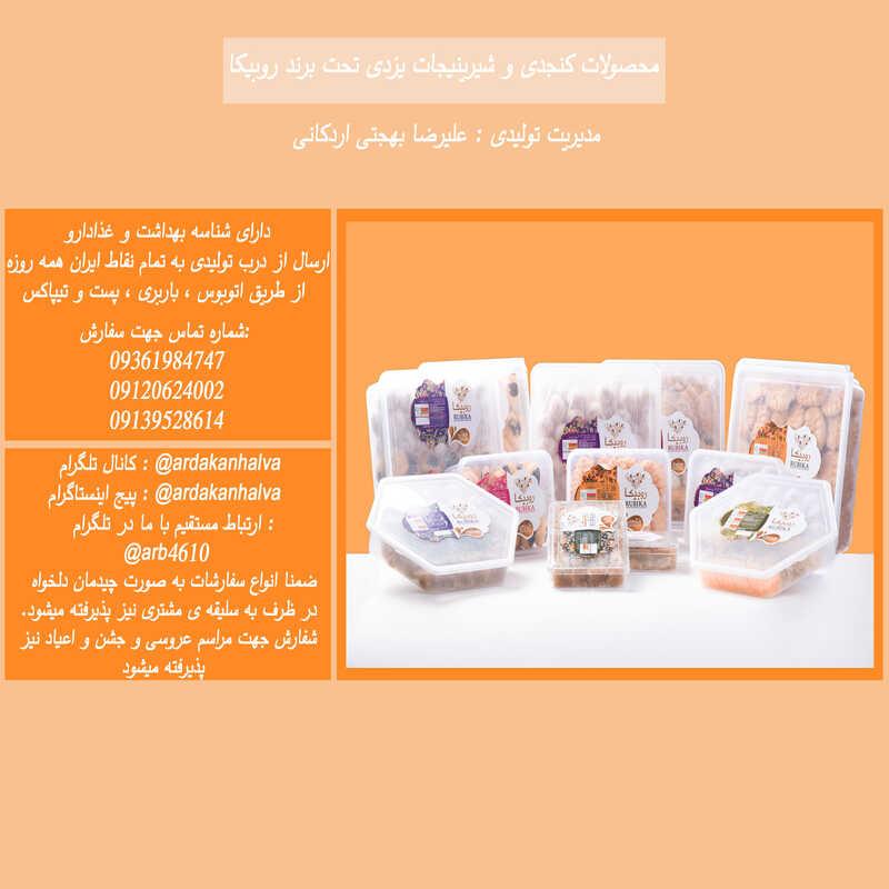 محصولات کنجدی و شیرینیجات یزدی