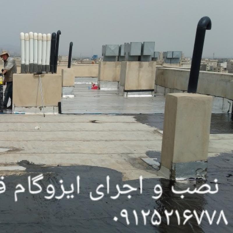 نصب ایزوگام قیر گونی آسفالت تمام نقاط تهران و حومه