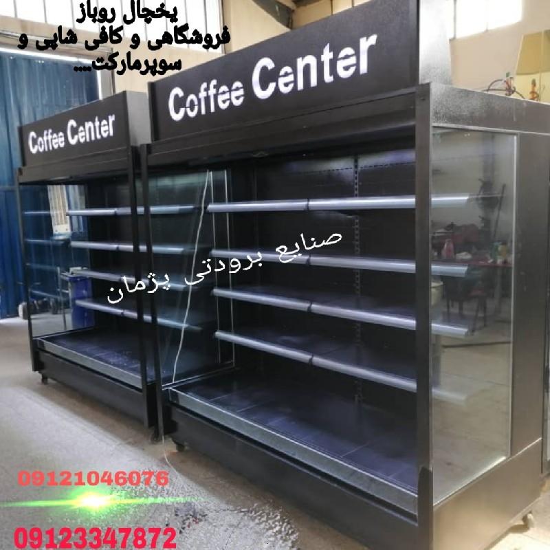 یخچال فروشگاهی